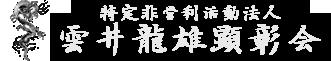 NPO法人 雲井龍雄顕彰会